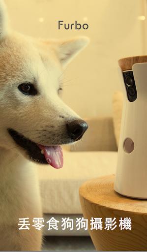 Furbo 智慧狗保母 - 丟零食狗狗攝影機