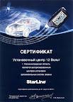 Авторизованный центр установки автомобильных систем StarLine