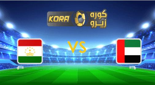 مشاهدة مباراة الامارات وطاجيكستان بث مباشر اليوم 12-11-2020 مباراة ودية