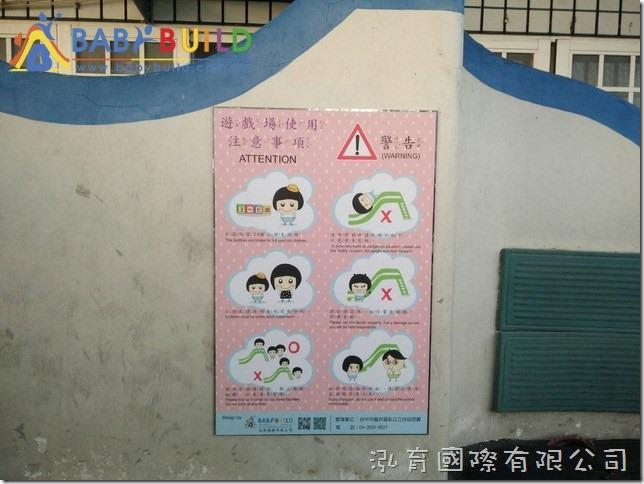 台中市立佳幼兒園兒童遊戲場更新