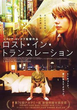 [MOVIES] ロスト・イン・トランスレーション / LOST IN TRANSLATION (2003)