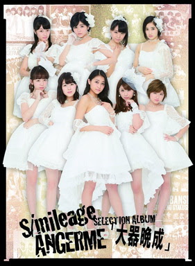 [MUSIC VIDEO] アンジュルム – S/mileage / ANGERME SELECTION ALBUM「大器晩成」(2015/11/25)