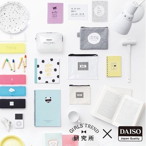 http://special.daiso-sangyo.co.jp/season/girlstrendcollabo