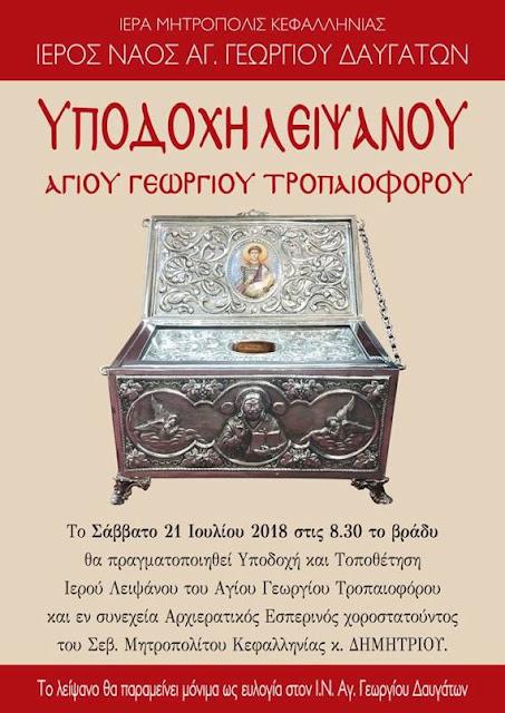 Το λείψανο του Αγίου Γεωργίου στα Δαυγάτα