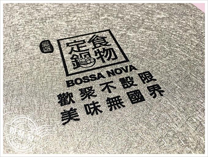 高雄巴沙諾瓦bossa Nova成功店菜單