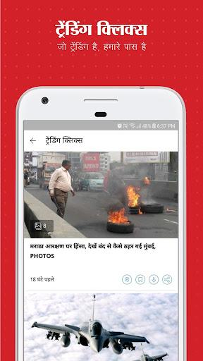 Aaj Tak Live TV News screenshot 7