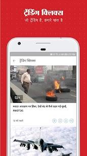 Aaj Tak Live TV News – Latest Hindi India News App 7