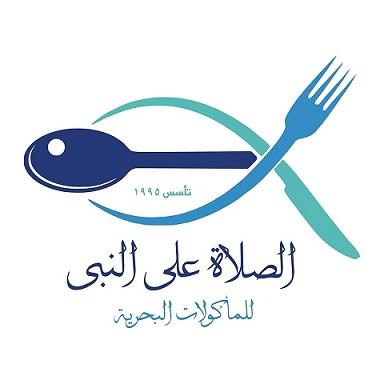 منيو مطعم الصلاة علي النبي