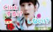 幼なテヨンのクリックする!!にほんブログ村 芸能ブログ 少女時代へ
