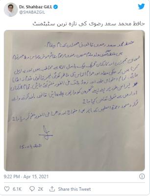 تحریک لبیک پاکستان (ٹی ایل پی) کے جناب سعد حسین رضوی صاحب کا بیان
