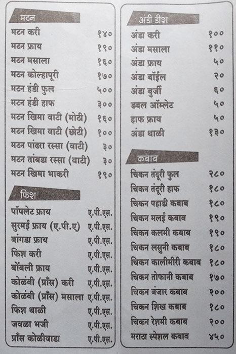 Kolhapur Spice menu 4