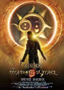 The Empire Symbol - Bí mật Minh Triều