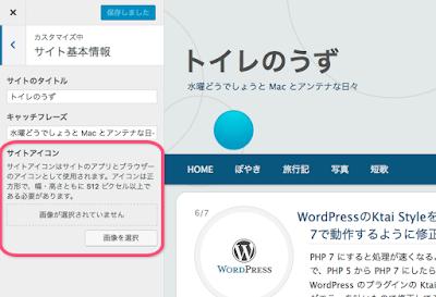 「外観」→「カスタマイズ」→「サイト基本情報 」→「サイトアイコン」にて設定