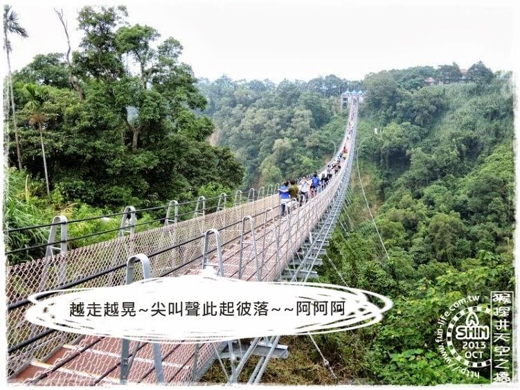 天空之橋(猴探井天梯):越走越顫抖,冷汗直直流~刺激恐怖天空之橋