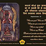 BhajaGovindam1.jpg