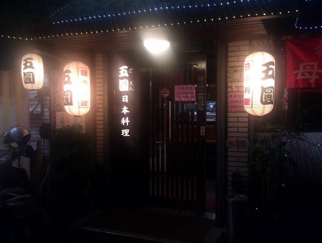 開在小巷子口的日式料理