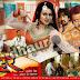 भोजपुरी फ़िल्म कहर को बिहार-झारखंड में मिली जबरदस्त ओपनिंग