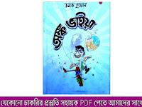 চমক হাসানের অঙ্ক ভাইয়া - Full Book PDF Download