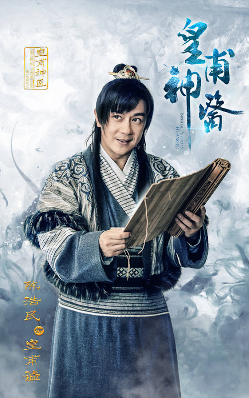 Imperial Physician Huangfu China Web Drama