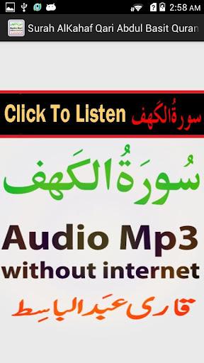 Mp3 Surah Kahaf Audio Basit