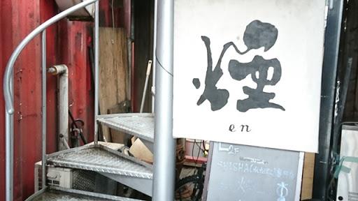 DSC 4805 thumb2 - 【シーシャ/イベント】シーシャやるならここに行け!?「シーシャBAR 煙-en-」愛知県岡崎市でシーシャグラスのワークショップを体験してきた!&吸ってみたレポート【秘密基地/体験イベント/水タバコ】