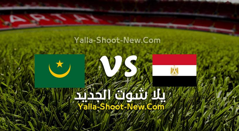 مباراة مصر وموريتانيا