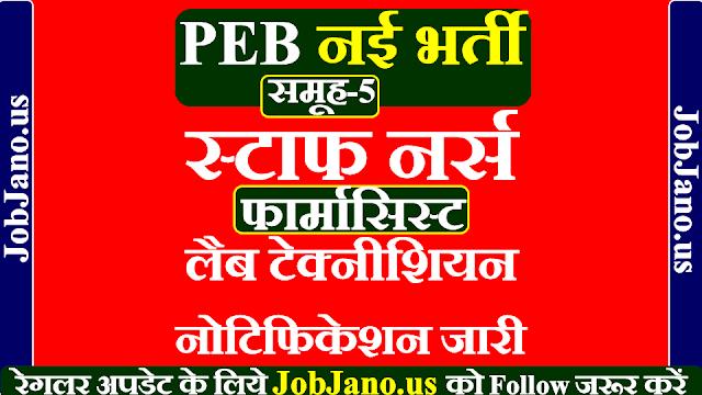 नई भर्ती: PEB Group 5, नर्स, फार्मासिस्ट, लैब टेक्नीशियन इत्यादि पदों पर भर्ती, PEB Group 5 Bharti 2020