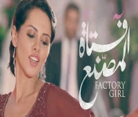 مشاهدة فيلم فتاة المصنع