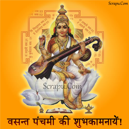 Vasant-Panchami  May you be bestowed with knowledge and wisdom. Shubh Basant Panchami