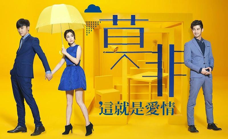 華語戲劇 莫非,這就是愛情 線上看 莫非 這就是愛情