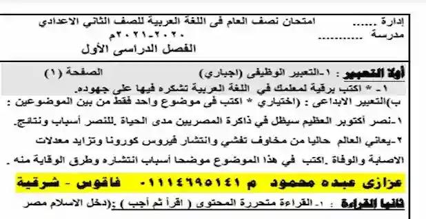 اقوى امتحان لغة عربية للصف الاول الاعدادى طبقا لمواصفات الورقة الامتحانية الجديدة