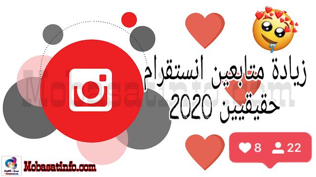 زيادة متابعين انستقرام حقيقيين 2020