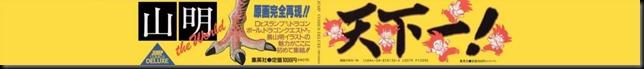 Akira Toriyama world_213419-0001