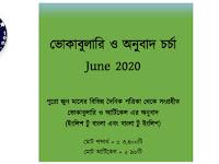 ভোকাবুলারি ও অনুবাদ চর্চা June 2020 - PDF Download