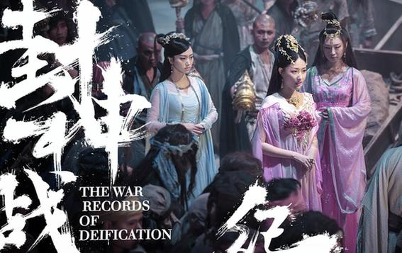The War Records of Deification China Movie