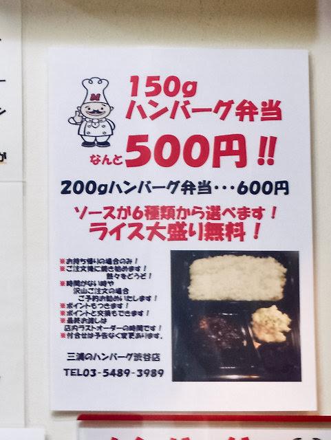 テイクアウトのハンバーグ弁当500円の案内。ライスは大盛り無料。