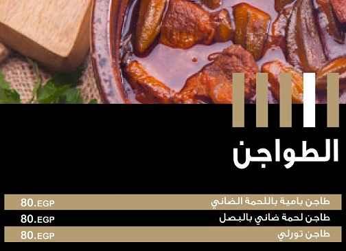 اسعار مطعم الشلقامي