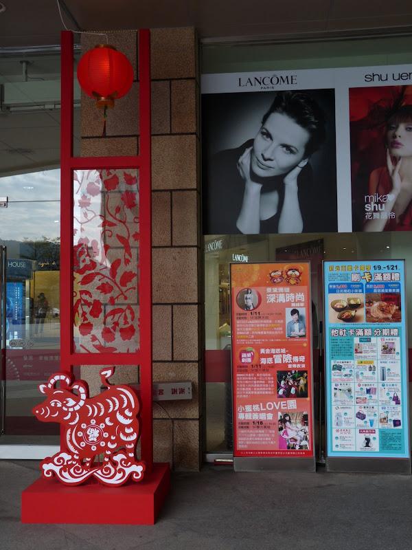 Taipei centre commercial Miramar