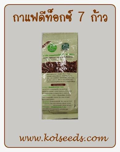 กาแฟดีท็อกซ์ 7 ก้าว กาแฟบริสุทธิ์ 100% สำหรับสวนล้างลำไส้