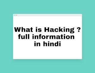 hacking kya hai iski puri jankari hindi me