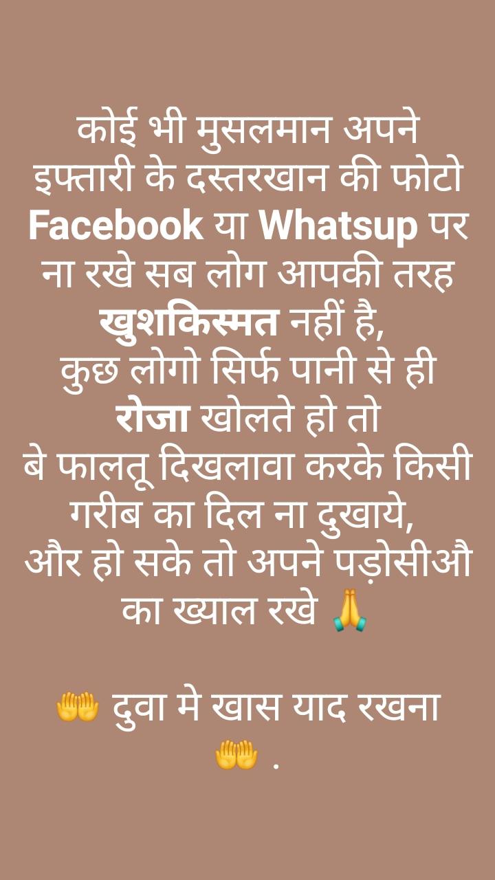 कोई भी मुसलमान अपने इफ्तारी की फोटो फेसबुक या व्हाट्सएप पर अपलोड ना करें।