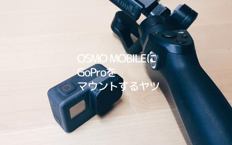 Osmomobilegoproadaptormountdiy IMG 6609