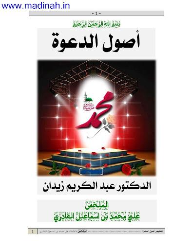 Usool-UL-Da'awah Arabic