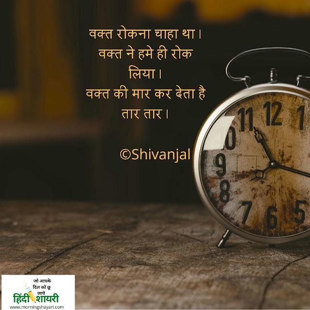 waqt, samay, hindi shayari, clock image