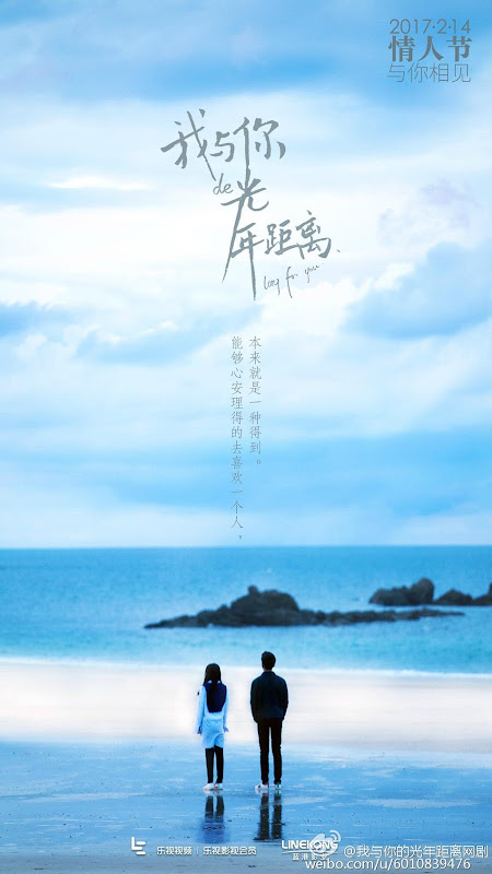 Long For You China Web Drama