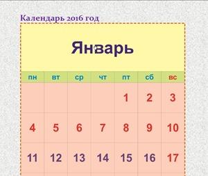 календарь 2016 скачать и распечатать