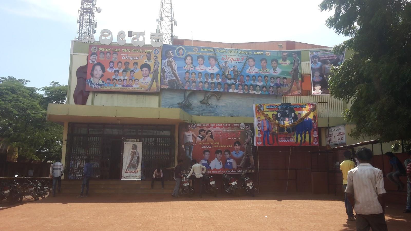 Deepak Theatre