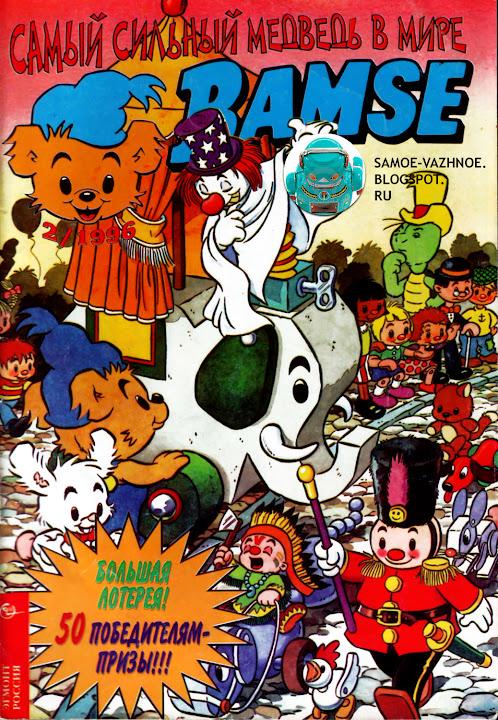 Детские журналы 90-х годов