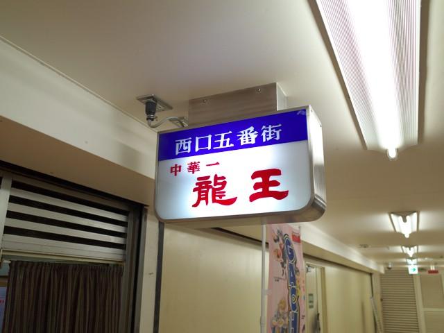 西口五番街、中華一 龍王と書かれた店頭の看板