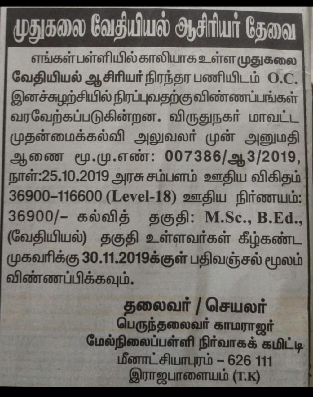 PG Teachers Wanted ( Various Schools )